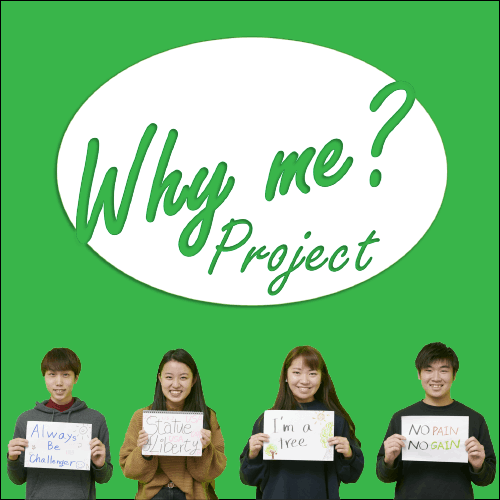 Why Me? Project